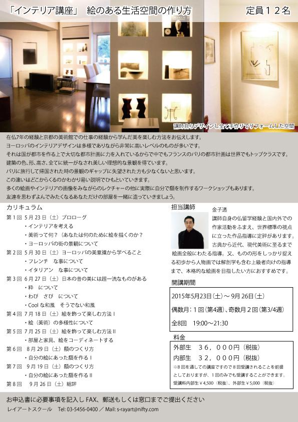 Kaneko_interior
